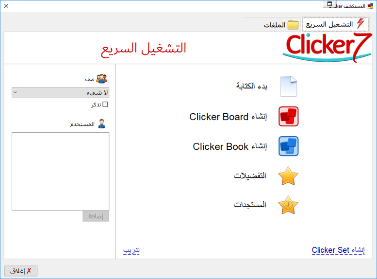Arabic Quick Start Screen