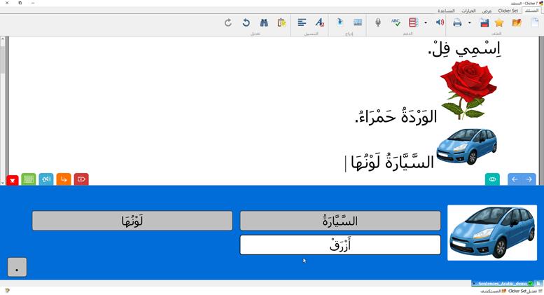 Clicker 7 Arabic - Sentence Set